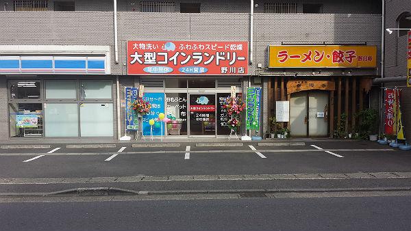 大型コインランドリー野川店