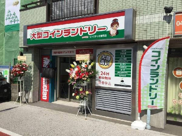 マンマチャオ渡田店