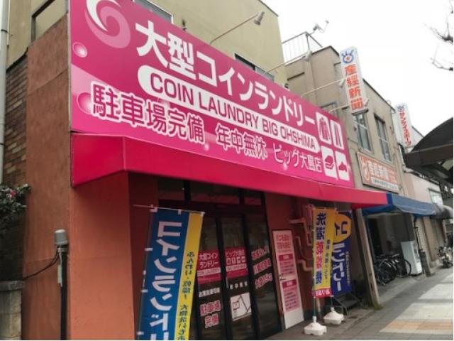 大型コインランドリー ビッグ大島店