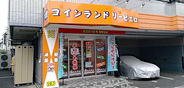 コインランドリー/ピエロ122号笹野台店