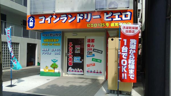 コインランドリー/ピエロ125号鶴見中央店