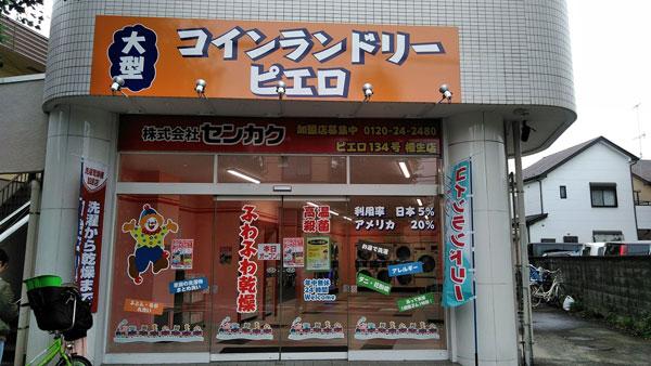 コインランドリー/ピエロ134号相生店