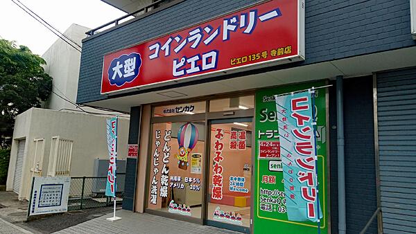 コインランドリー/ピエロ 135号寺前店