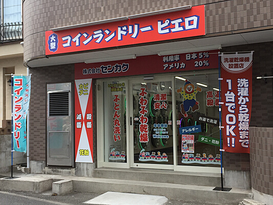 コインランドリー/ピエロ136号綱島東店