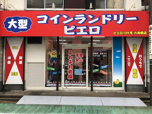 コインランドリー/ピエロ139号六角橋店