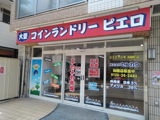 コインランドリー/ピエロ153号浅間町店