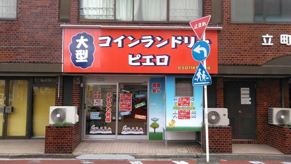 コインランドリー/ピエロ158号立町店