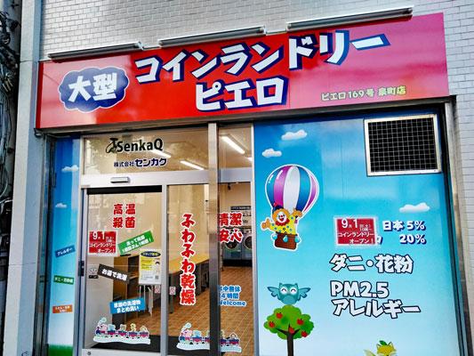 コインランドリー/ピエロ169号泉町店