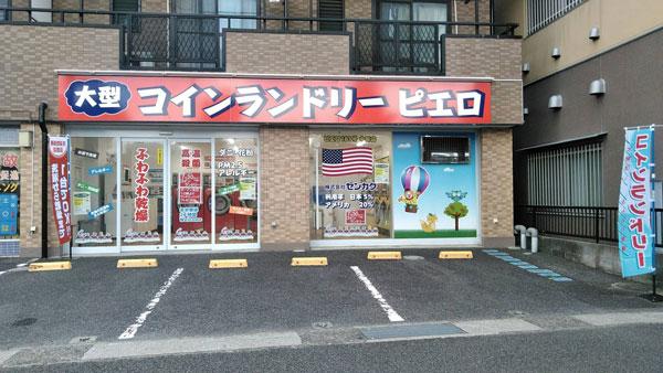 コインランドリー/ピエロ181号中原店