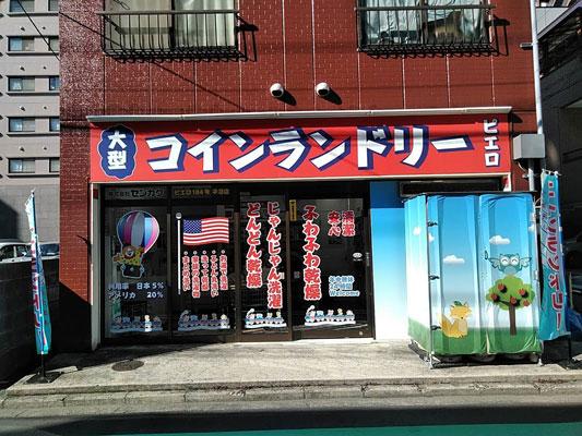 コインランドリー/ピエロ184号平沼店