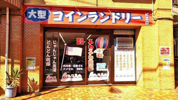 コインランドリー/ピエロ188号若松店