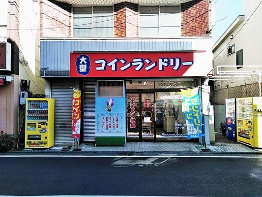 コインランドリー/ピエロ191号西鶴間店