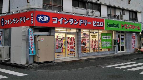 コインランドリー/ピエロ201号西寺尾店