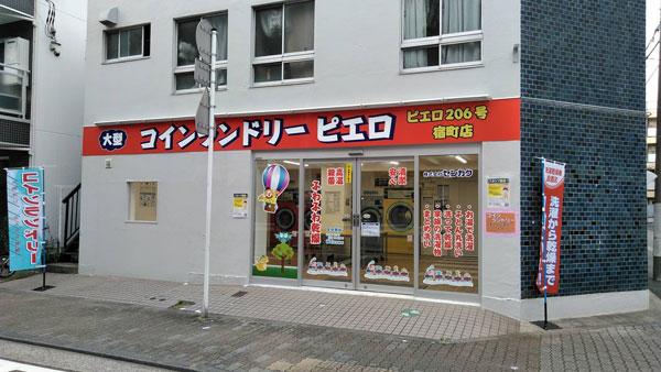 コインランドリー/ピエロ206号宿町店