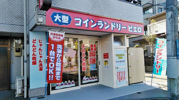 コインランドリー/ピエロ209号渡田店