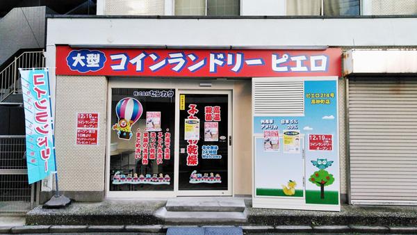 コインランドリー/ピエロ214号高砂町店