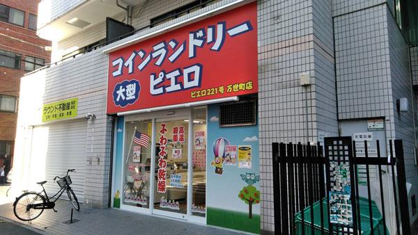 コインランドリー/ピエロ221号万世町店