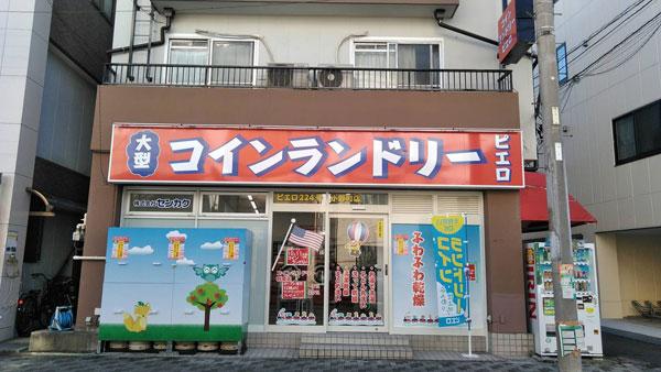 コインランドリー/ピエロ224号小野町店