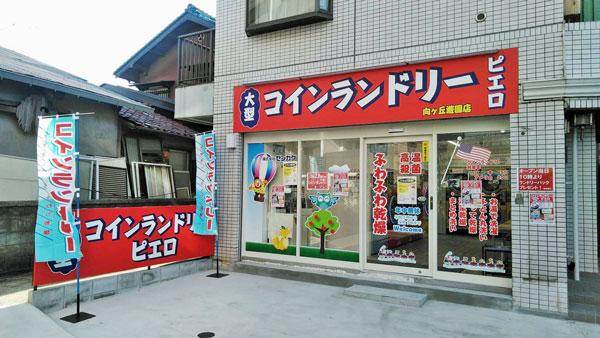 コインランドリー/ピエロ243号向ヶ丘遊園店