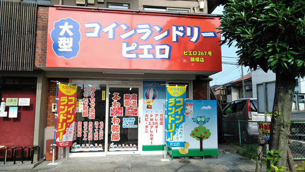 コインランドリー/ピエロ267号栗木店