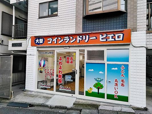コインランドリー/ピエロ294号永田南店