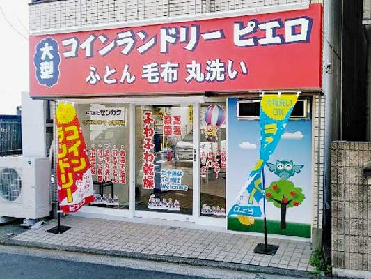 コインランドリー/ピエロ309号長者町店
