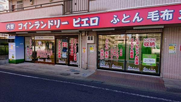 コインランドリー/ピエロ319号上鶴間本町店