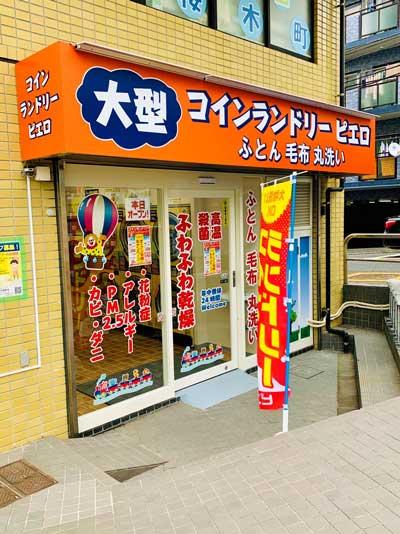 コインランドリー/ピエロ324号戸部町店