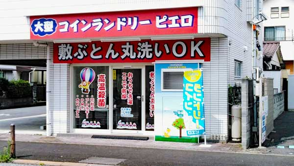 コインランドリー/ピエロ340号氷川町店
