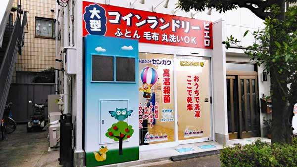 コインランドリー/ピエロ341号下小田中店