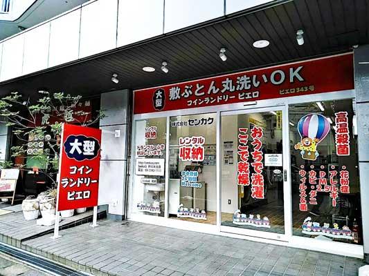 コインランドリー/ピエロ343号柿の木台店