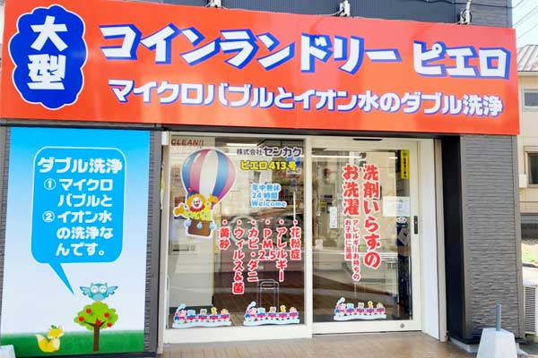 コインランドリー/ピエロ413号別所店