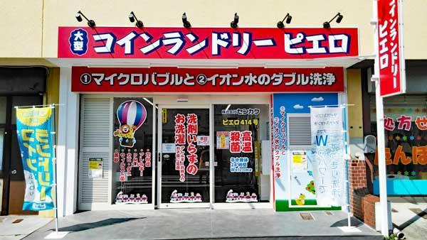 コインランドリー/ピエロ414号三ツ境店