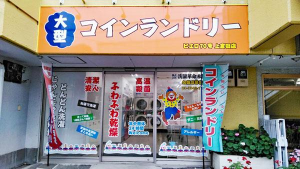 コインランドリー/ピエロ70号上倉田店
