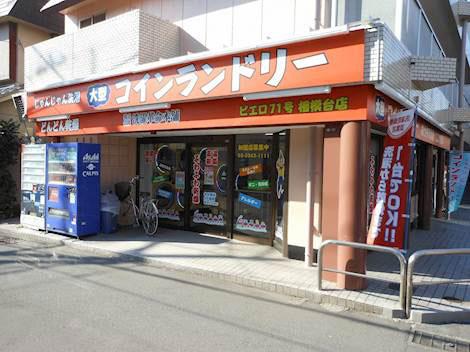 コインランドリー/ピエロ71号相模台店