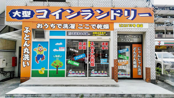 コインランドリー/ピエロ75号森店