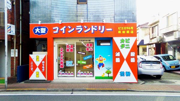 コインランドリー/ピエロ96号南加瀬店