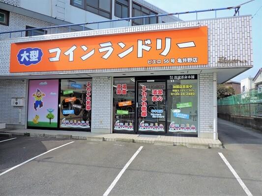 コインランドリー/ピエロ56号亀井野店