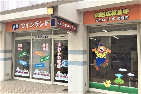 コインランドリー/ピエロ41号 馬堀店