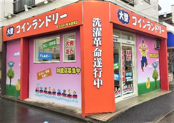 コインランドリー/ピエロ47号永田東店