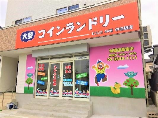 コインランドリー/ピエロ44号中白根店