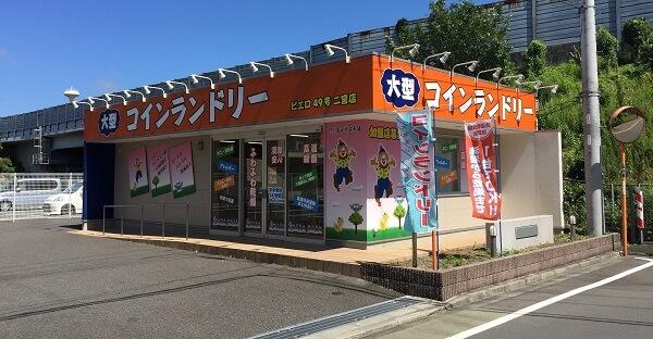 コインランドリー/ピエロ 49号二宮店