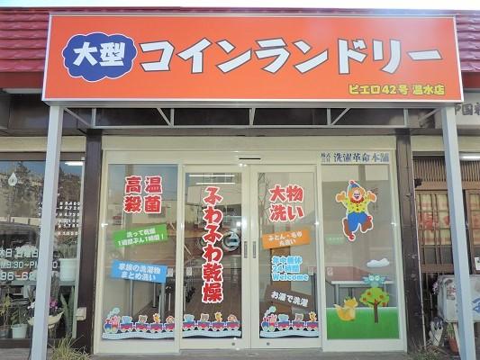 コインランドリー/ピエロ42号温水店