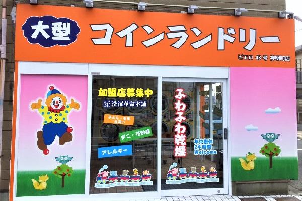 コインランドリー/ピエロ43号 新明町店