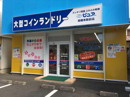 さわやかピュア南橋本駅前店