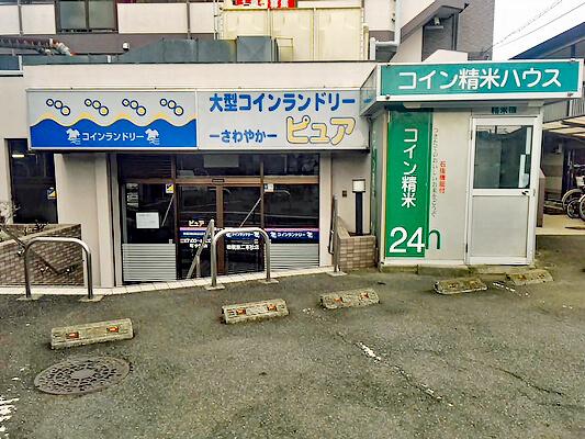 さわやかピュア相模原二本松店