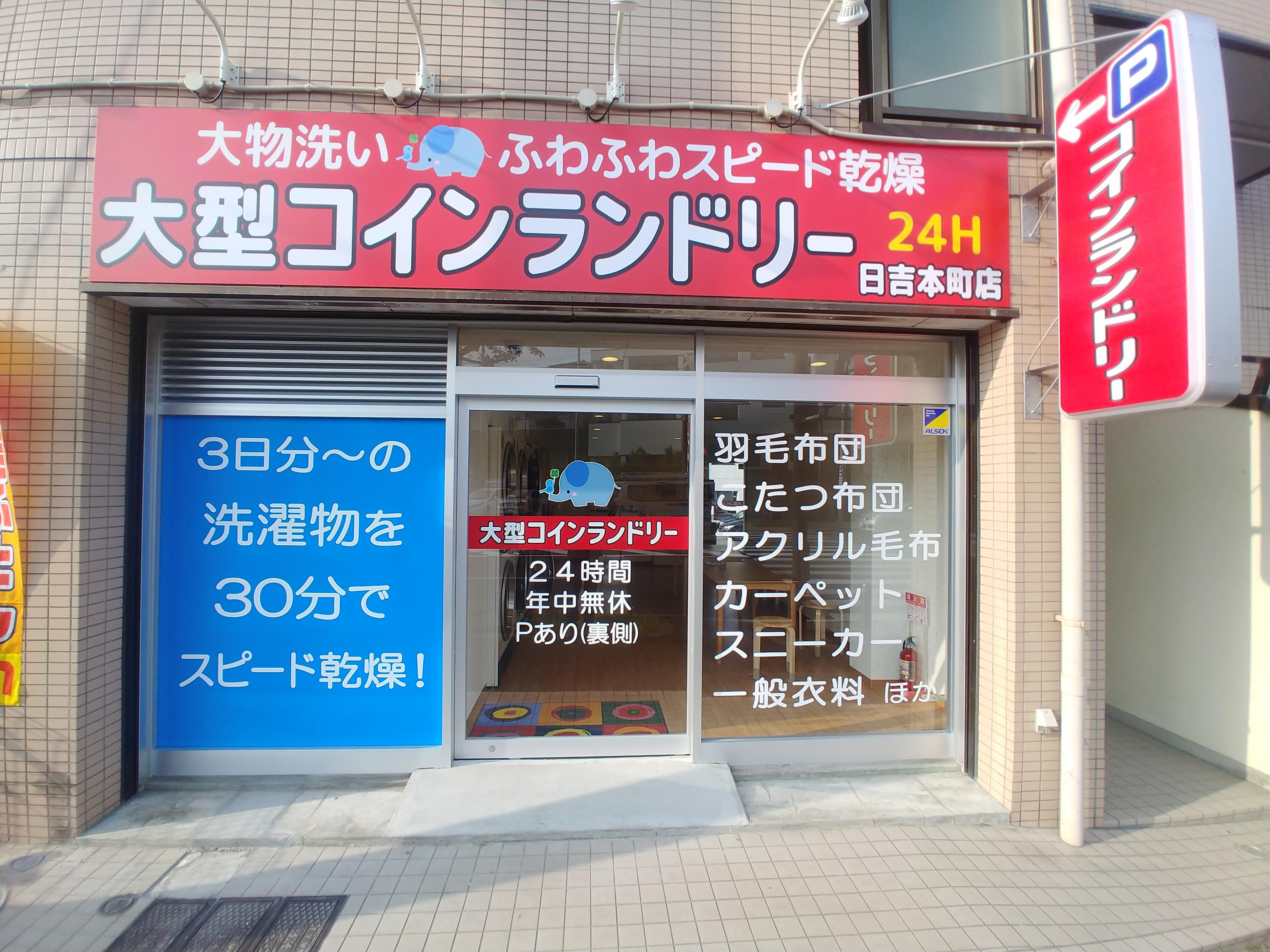 大型コインランドリー日吉本町店