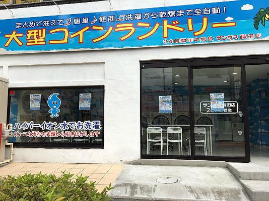 コインランドリー サンクス 蒔田店