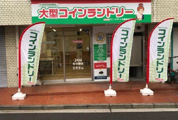 マンマチャオ鶴見中央店