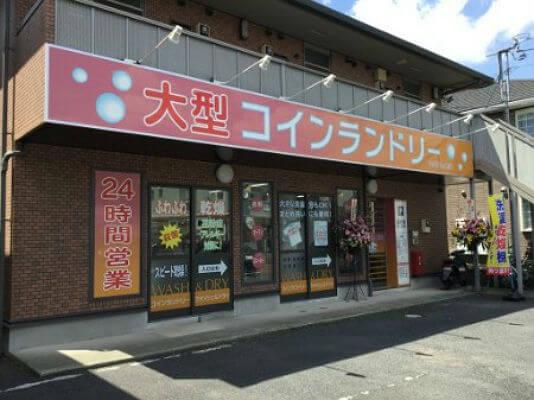Wash&DRY香川店